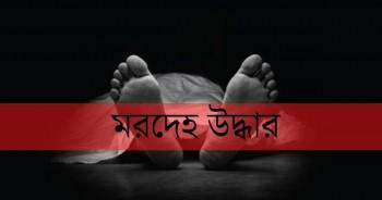 বান্দরবানে প্রবাসীর স্ত্রীর মরদেহ উদ্ধার